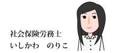 社会保険労務士_いしかわのりこ
